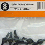 Revoltech Supply Parts Revolver Joint 8mm/Black 6pcs - Accessoires