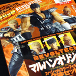 Revoken SP Maruhan Original Color Edition - Black and Platinum - Hokuto No Ken