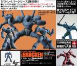Revoltech Type-7 Brocken - Patlabor